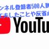 【YouTube】2ヶ月強でチャンネル登録者500人到達。工夫や反省点まとめ