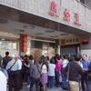 格安だが絶品の小籠包。麺も小菜も何を食べてもハズレ無しの名店。台北・永康街「金鶏園」