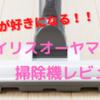 【アイリスオーヤマ】スティッククリーナーを使ってみたレビュー