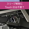 Apple WatchのMacスリープ自動解除が便利!タッチバーなしMacbook Proもパスワード入力不要でストレスフリー
