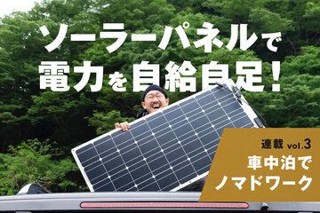 DIY初心者でもできた! ソーラーパネルを設置して快適な環境を構築【連載 車中泊でノマドワークvol.3】
