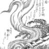 煙々羅 ―たなびき煙る万炎の相棒― ( 北陸オカルト会:妖怪解説 )