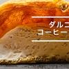 【ダルゴナコーヒーシュー】関西セブンイレブン限定!
