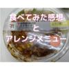 【新発売】セブンイレブンの甘辛鶏唐揚げのパスタサラダ