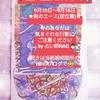 「恋愛・結婚タロットカード」by「占い師NAO」2019/9/10