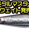 【EVERGREEN】ウロコ形状のボディが複雑な乱反射を生むメタルジグの新ウェイト「メタルマスター 14g・18.5g」通販開始!