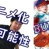 ど真ん中野球漫画『BUNGO ブンゴ』のアニメ化を名探偵が推理