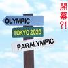 東京パラリンピックまで、あと1年。