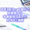 【戸建・建売】住信SBIネット銀行の変動金利で住宅ローンを契約!仮審査から本審査完了までにわずか3週間