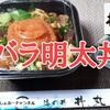 【丼丸(どんまる)⑭】おすすめメニュー 「バラ明太丼」超うまい海鮮ピリ辛丼!※YouTube動画あり