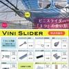 佐藤産業の簡単カーテン開閉システム「ビニスライダー」