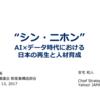 """授業に使えるかも?: Yahoo!JAPANの安宅和人さんの講演「""""シン・ニホン""""AI×データ時代における日本の再生と人材育成」の資料"""