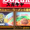 スガキヤレポート 2021秋メニュー4種のラーメン食べくらべ