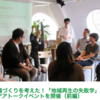 新書「地域再生の失敗学」をテーマに松戸(郊外都市)のまちづくりを考えた(madcity.jpに寄稿した記事まとめ)