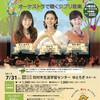【完売御礼】オーケストラで聴くジブリ音楽 羽村市公演(東京都)