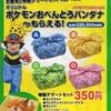 あきんどスシロー オリジナル「ポケモンおべんとうバンダナ」(2009/12/1〜)