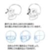 早い!カンタン!顔の描き方