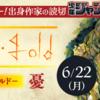 少年ジャンプ+にルーキー出身作家の読切が6/22(月)掲載!