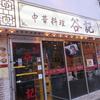 墨田区太平 二軒目は中華料理 谷記2号店で中華飲み&体重増大……