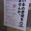 ★岩村田郵便局・佐久郵便局に「古書じんや」のポスター掲出中。ご自由にお持ちくださいチラシも配置しています。