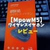 【Mpow M5】ワイヤレスイヤホンレビュー!利便性の追求された高品質イヤホン