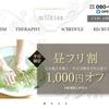 milktea(ミルクティー)大阪 セラピスト(別●)さん【S :RANK】