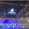 CS放送・TBSチャンネル2📡 あす4月24日(土)3日目公演の模様を、午後0時55分から生中継