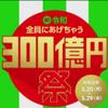 LINE Pay「祝!令和 全員にあげちゃう総額300億円祭」を開催!「Payトク」もやるって!!【更新】