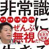 【新刊】 ぜんぶ無視!! 堀江貴文の非常識に生きる