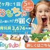 知育玩具の定額制レンタルサービス「トイサブ!」の定期購入の新規申し込み