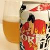 """SORRY UMAMI IPA""本日発売!と、ビールをもっと楽しむグラス"