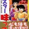 ミスター味っ子 8(講談社漫画文庫)/寺沢大介