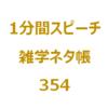 11月24日の「和食の日」といえば?【1分間スピーチ 雑学ネタ帳354】
