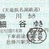 掛川→細谷 乗車券