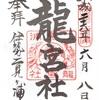二見興玉神社・竜宮社の御朱印(伊勢)