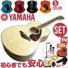 アコースティックギター アコギセット フォーク 購入