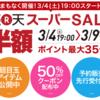 今年一発目のふるさと納税のチャンス!!楽天スーパーセールは3/4〜3/9まで!!