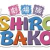 劇場版『SHIROBAKO』 感想