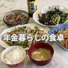 【70代年金暮らし】和食献立3品 ポテトサラダ 鳥のもも肉の中華風あんかけ 里芋と高野豆腐の煮物 シニア 節約レシピ 酒の肴