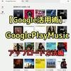 【無料アプリ】GooglePlayMusicにiTunesやメディアプレーヤーから音楽をアップロードする方法