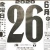 6月26日(金)2020 🌒5月6日