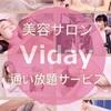 定額制の美容サービス「viday(ビデイ)」でお得に綺麗になろう♡
