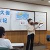 2020.08.23.【ヴァイオリン独演会】わわわ音楽会