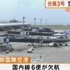 【セントレア】台風3号関連情報