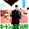 映画「キートンの蒸気船」(DVDは「キートンの船長」に改題)(1928)