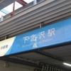 【おすすめ!】下北沢駅周辺の酒屋・ワインショップ17選