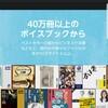 Amazonの新サービス【Audible(オーディブル)】無料会員登録してみた!!