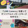 「LINE Camera」を使ってオリジナルメッセージカードを作ろう