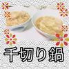 【作リポ】おいしい!栄養価⭕️ 千切り鍋