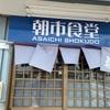 突撃昼ごはんは小樽朝市食堂